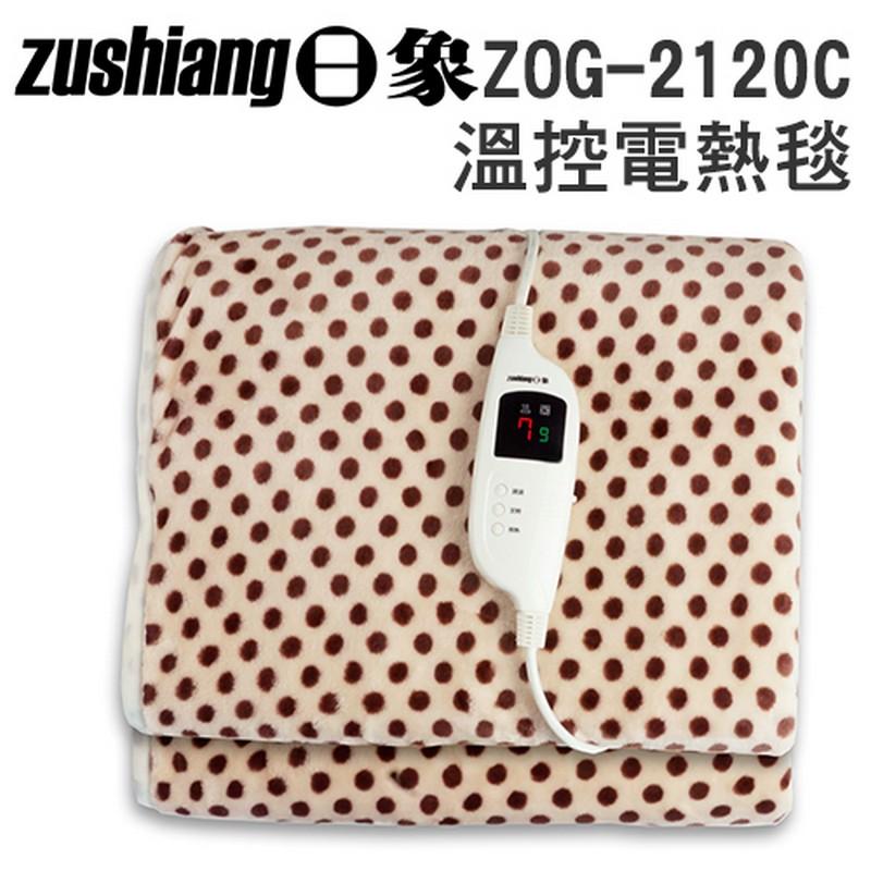 (預購 需等)【Zushiang 日象】暄柔 微電腦 溫控 (單人) 電熱毯ZOG-2120C  (原廠公司貨)