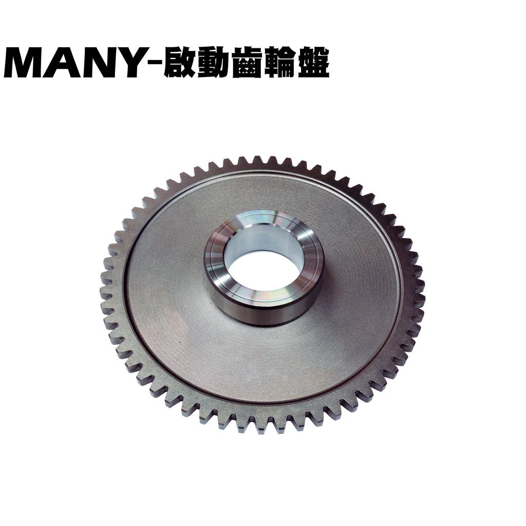 MANY-啟動齒輪盤【正原廠零件、SE22BC、SE22BA、SE22BB、光陽起動盤】