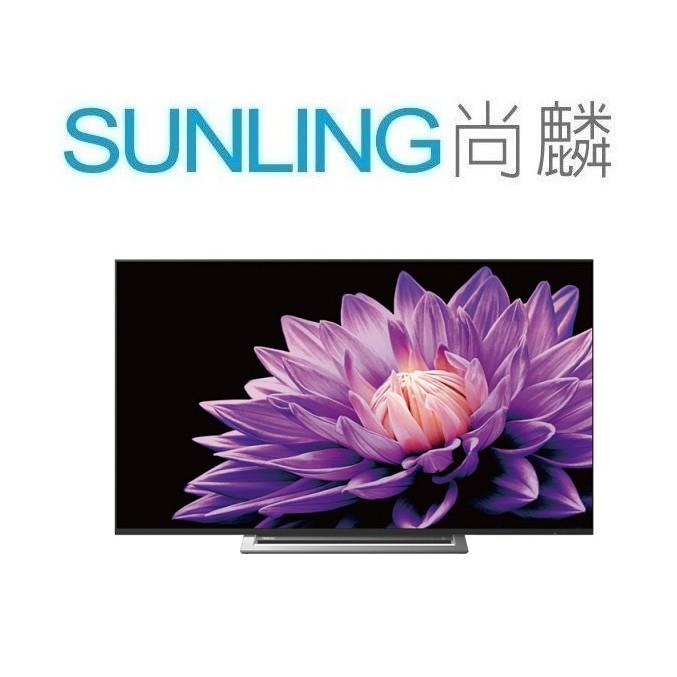 尚麟SUNLING 東芝 55吋 4K 液晶電視 55U7900VS 新款 55U7000VS (無視訊盒) 來電優惠