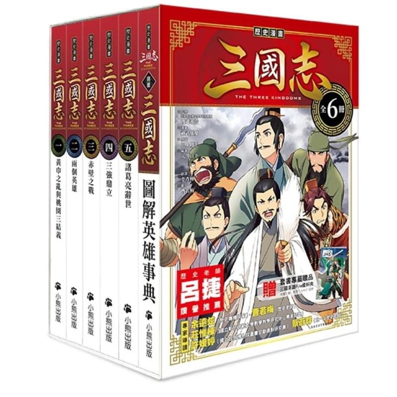 歷史漫畫三國志系列 全套六冊 小熊出版社