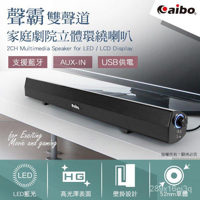藍牙/AUX 聲霸雙聲道 家庭劇院立體環繞USB喇叭 (LA-BT-L600Xp) oJBf