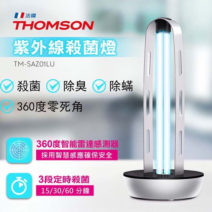 THOMSON 紫外線殺菌燈  TM-SAZ01LU