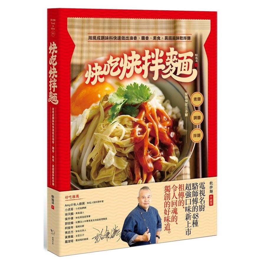 快吃快拌麵:用現成調味料快速做出油香、醬香、素食、異國風味乾拌麵(駱進漢)