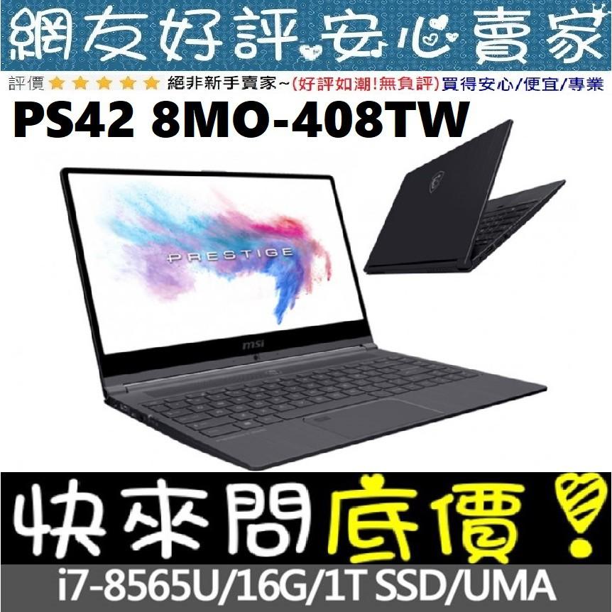 聊聊享折扣 MSI PS42 8MO-408TW 石墨灰 i7-8565U 1TB PCIE SSD 微星 Modern