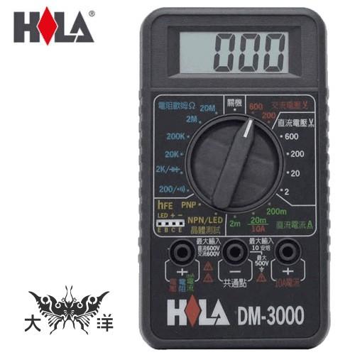 海碁 HILA DM-3000 經濟型 多功能 數字 三用 電錶 台灣製 大洋國際電子
