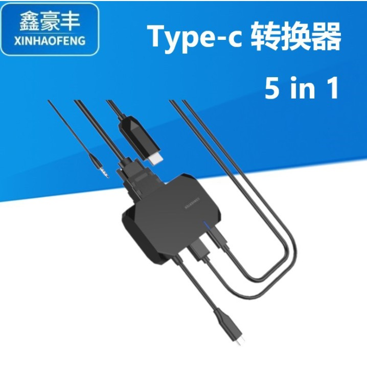 4K多功能Type-c五合一擴展塢 手機筆記本轉電視HDMI+VGA轉換器