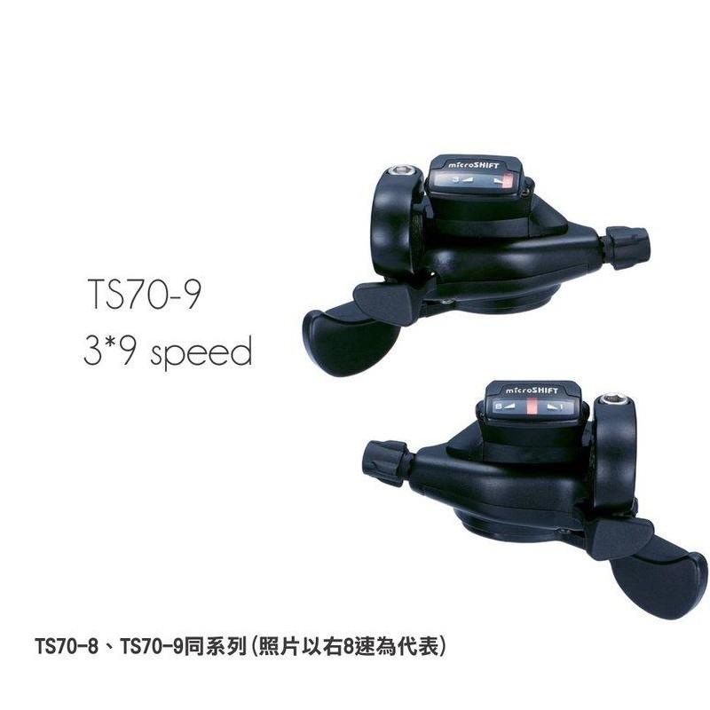 microSHIFT TS71-TS-71 3x9前變把手(黑色-原廠盒裝)[03100507]