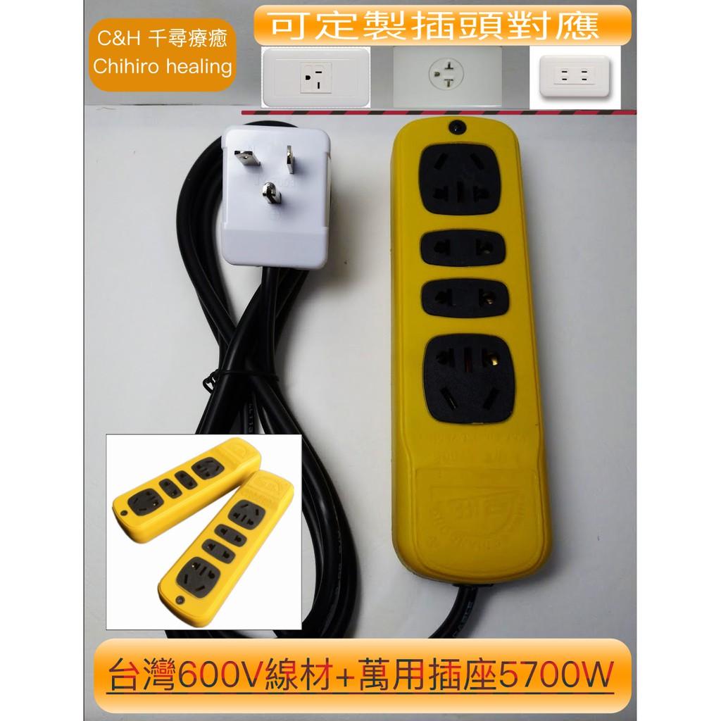 可定製高功率5700W 110V-220V延長線冷氣插頭 轉接頭 大陸插頭 萬向插頭 T型/H型/雙插 轉萬用插座