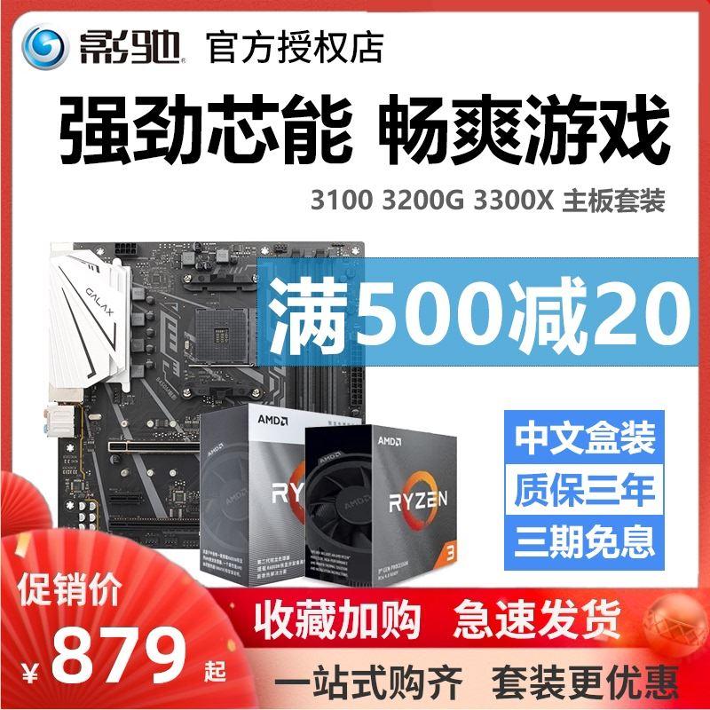 AMD銳龍r3 3200G 3100 3500X盒裝CPU影馳A320M B450M主機板CPU套裝