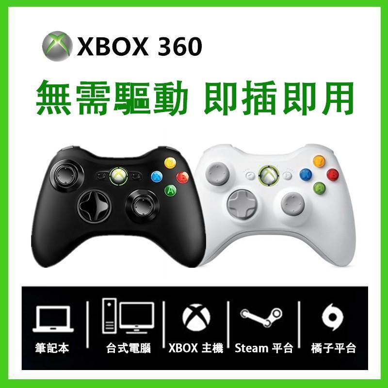 台灣倉庫閃電發貨XBOX360無線手柄 Steam PC 電腦GTA5 NBA 數碼遊戲 有線手把搖桿三國無雙 魔物獵人