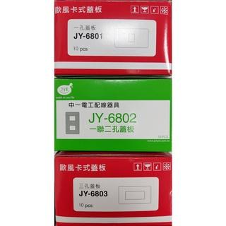 中一電工 歐風卡式蓋板 JY-6801 JY-6802 JY-6803 新北市