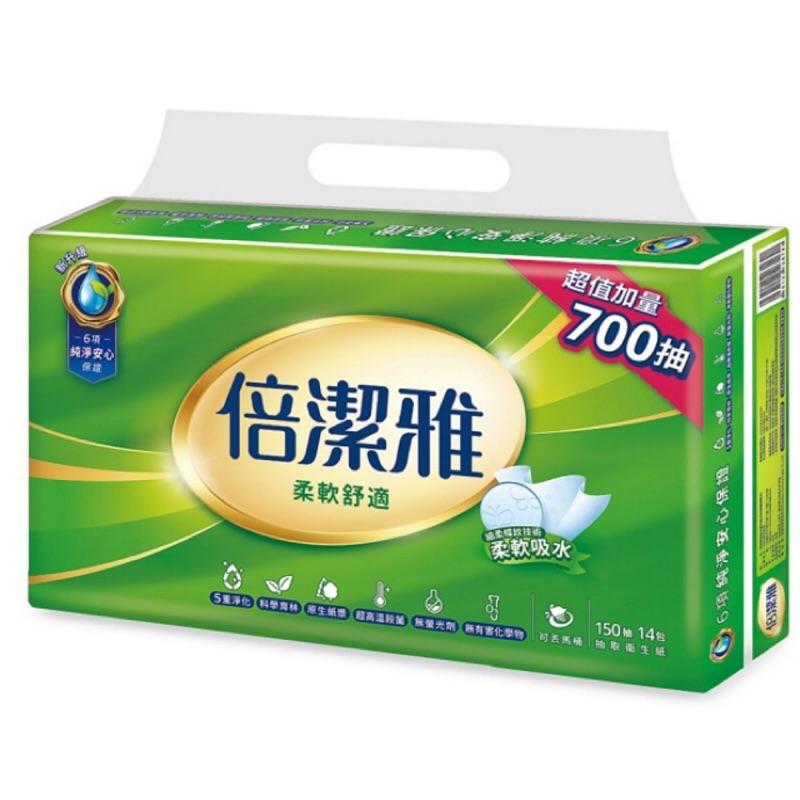 免運倍潔雅 抽取式衛生紙(150抽x14包x6袋/箱)
