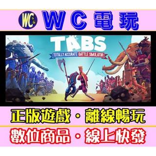 【WC電玩】PC 全面戰爭模擬器 TABS Totally Accurate Battle Simulator