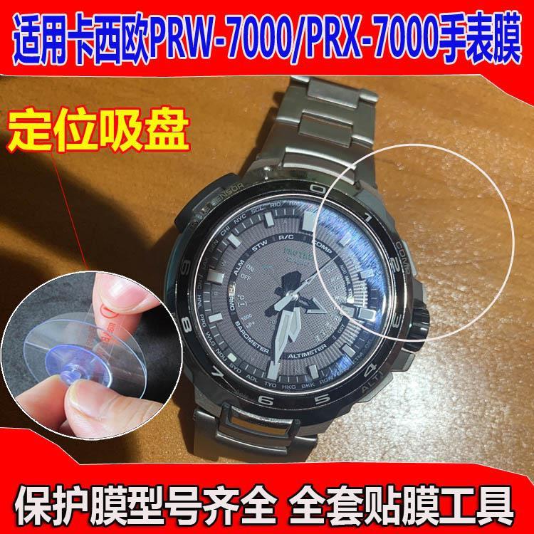 【特價 現貨】膜配件適用PRW-7000鋼化膜PRW-7000FC圓形保護膜軟膜PRX7000貼膜