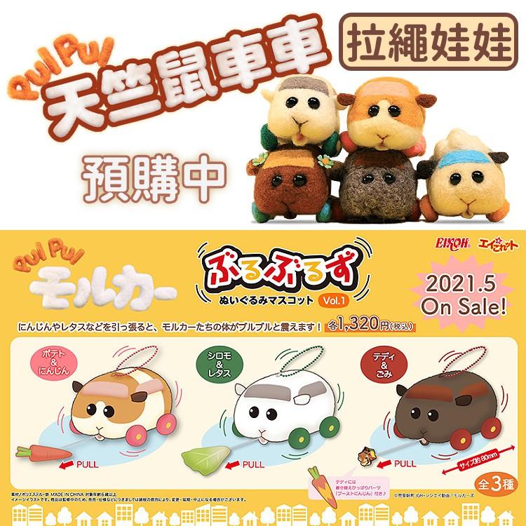 《生活雜貨》日本預購 PUI PUI モルカー 天竺鼠車車 週邊商品 震動拉繩娃娃 布偶吊飾