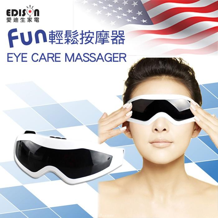 重返舒服視界舒壓按摩器-贈送吸濕排汗口罩套2入/組