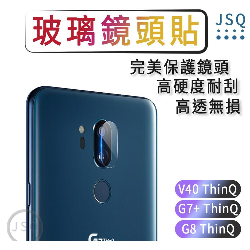 鏡頭貼 LG G8s 鏡頭貼 Q60 G7+ G8  鏡頭保護貼 G7+ ThinQ  鏡頭玻璃貼