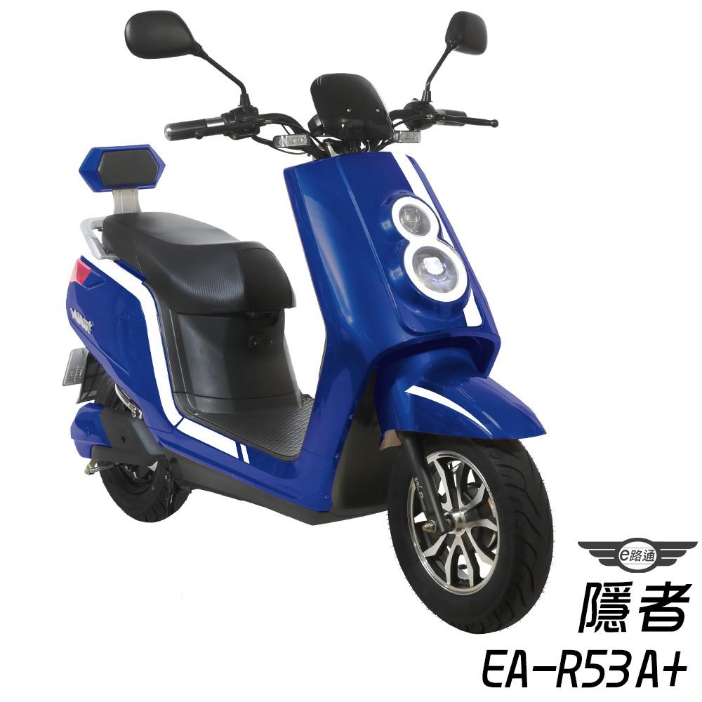 【e路通】EA-R53A+ 隱者 52V有量鋰電 500W LED大燈 液晶儀表 電動車(客約) (電動自行車)