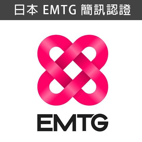 【EZJP】日本 EMTG 簡訊認證 簡訊代收 電話認證