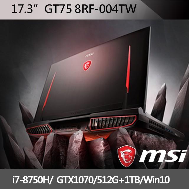 免運費 MSI 微星 GT75 8RF 004TW 17.3吋 i7-8750H GTX1070 WIN10 電競筆電