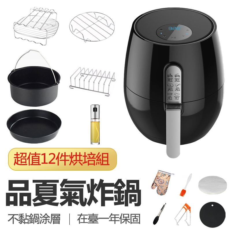 【美美優選】品夏氣炸鍋LQ-3501B  5.2L大容量 攝氏顯示110V 空氣炸鍋