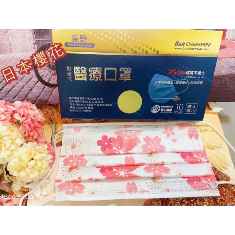 🇹🇼東野醫用口罩 🔺日本櫻花🔻成人平面口罩 盒裝10入