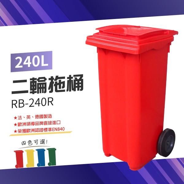【100%歐洲進口】(紅)二輪拖桶(240公升)RB-240R 垃圾桶 社區垃圾桶 回收桶 大型垃圾桶 廚餘桶