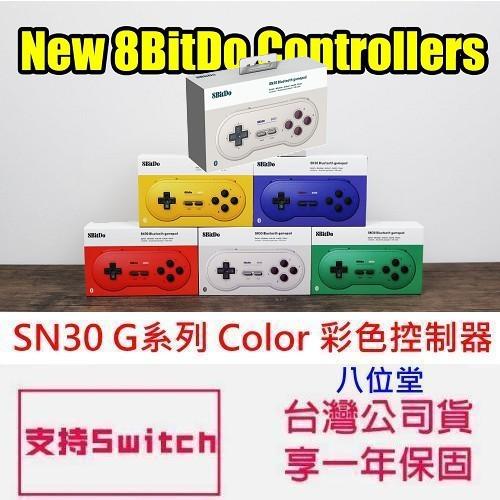 8Bitdo八位堂 台灣公司貨 支援 SWITCH 樹莓派 電腦 手機 SN30 無線藍芽手把 SNES手把【魔力電玩】