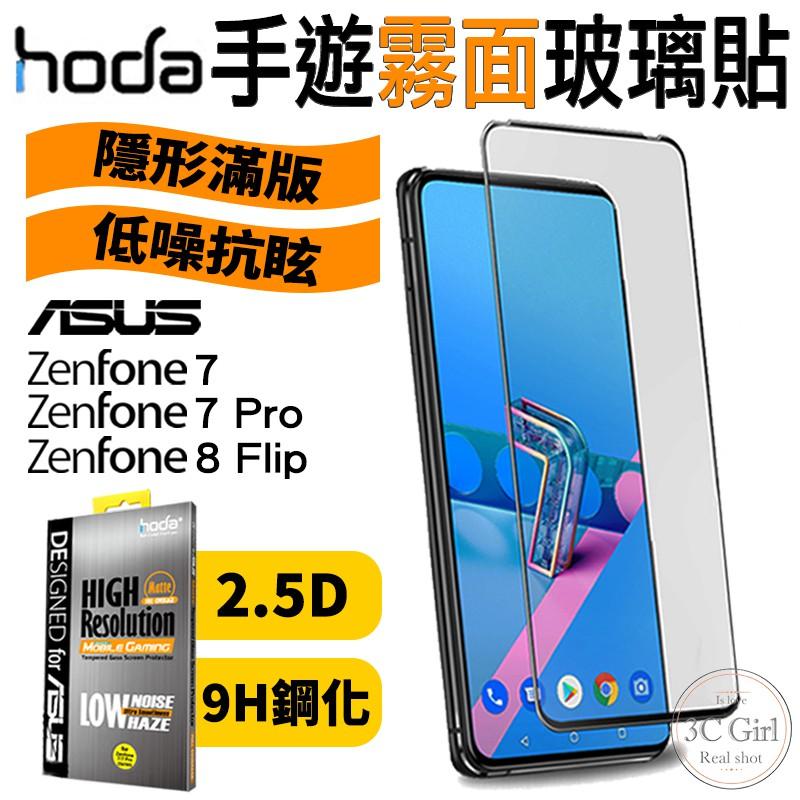 hoda 2.5D 滿版 手遊 霧面 9H 保護貼 玻璃貼 適用於ASUS ZenFone 8 Flip 7 Pro