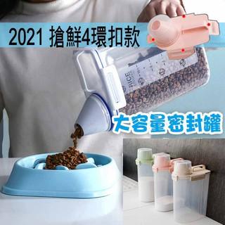 【2021搶先4環扣2.5L加大款】 儲米罐 米罐 米桶 日式帶量杯罐 手提 米壺 飼料罐 分類罐 防潮 寵物飼料 新北市