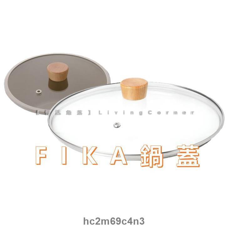 【anna】[限FIKA鍋加購] Neoflam FIKA專用鍋蓋 FIKA鍋蓋 玻璃鍋蓋 矽膠圈鍋蓋