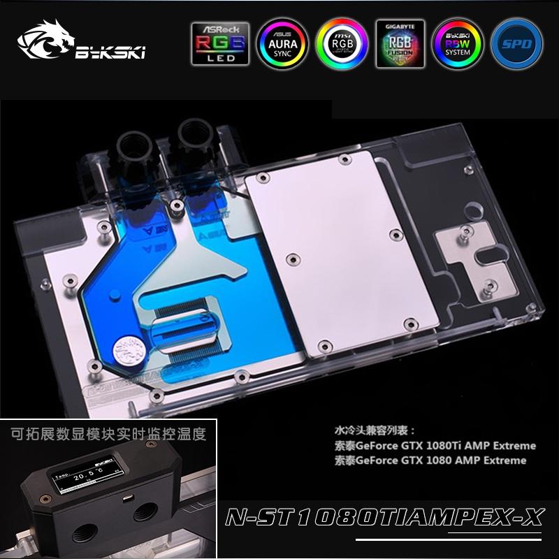 現貨當天發貨Bykski N-ST1080TIAMPEX-X .索泰GTX1080TI AMP 1080 AMP 水冷頭