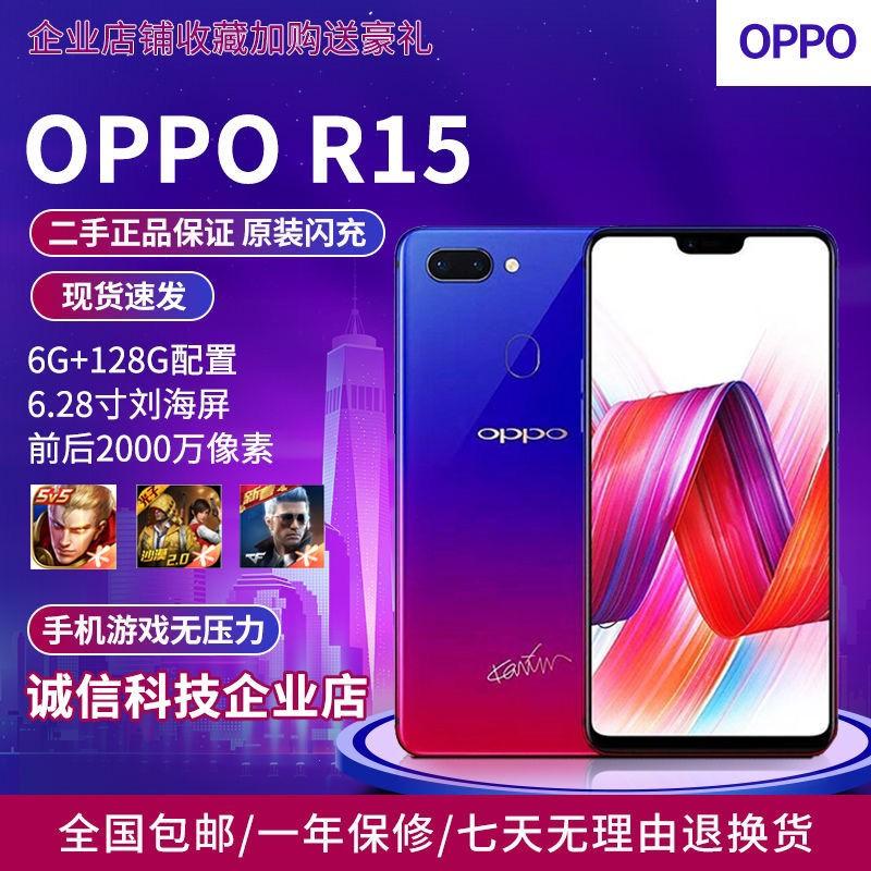 【新品熱賣】二手手機OPPO R15全網通夢境版R11s全面屏智能便宜學生備用機R11