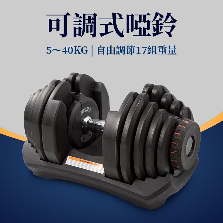 快速調整型啞鈴40公斤(40kg/88磅可調式啞鈴/17段重量/重訓/舉重/速調啞鈴/槓片/槓鈴)阿邢生活優選