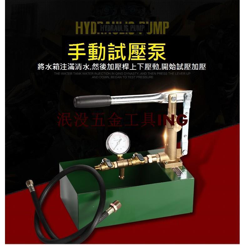泯没*手動式水壓機 試壓泵全銅鐵箱10MPA壓力泵 試壓機 水壓泵 T-100K-P