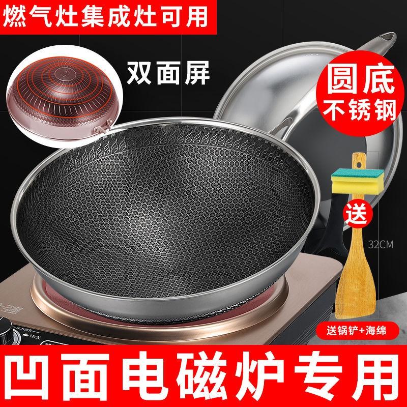 ✨現貨實拍✨304無涂層不銹鋼炒鍋不粘鍋凹面電磁爐燃氣灶全面屏炒菜家用鍋具