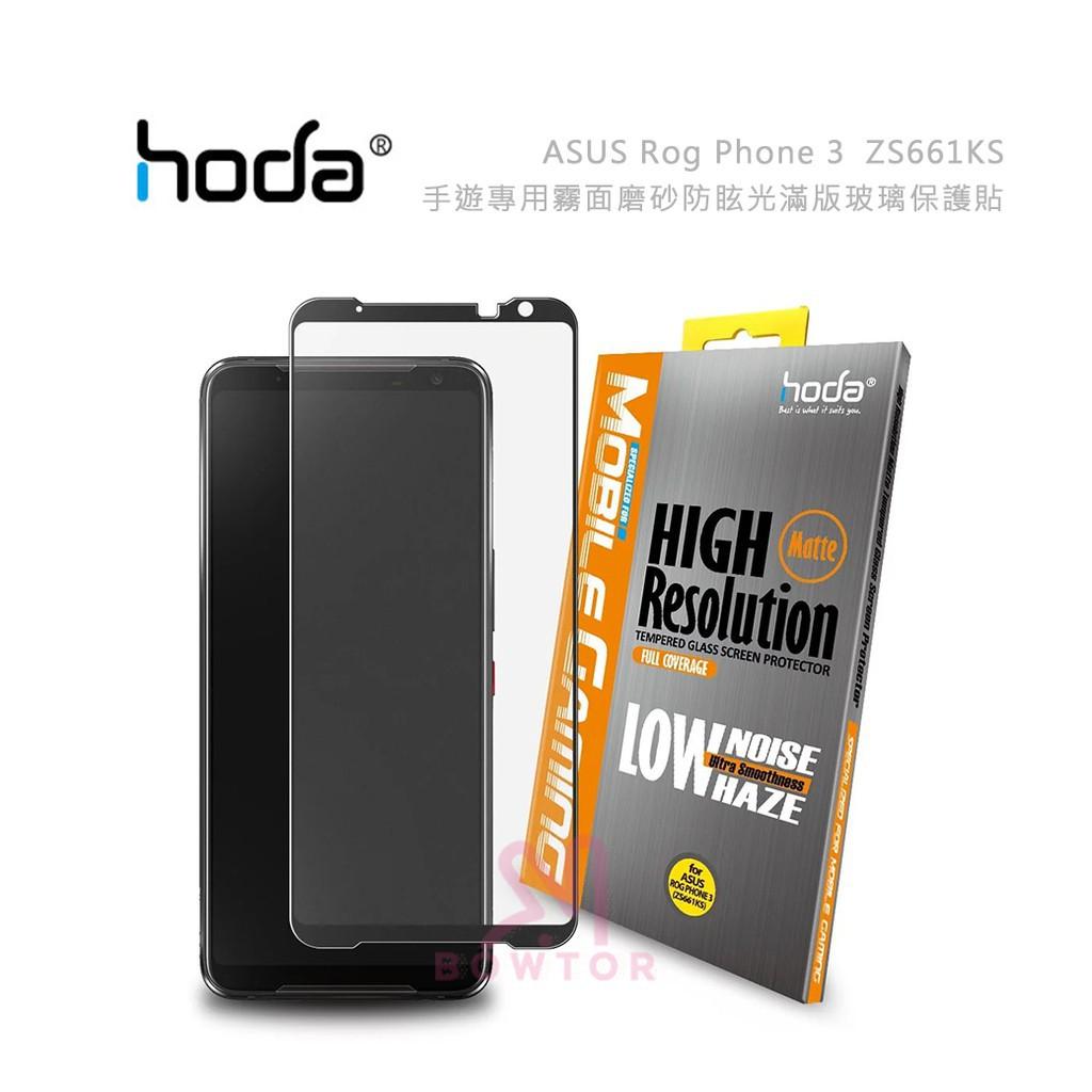 【HODA】ASUS Rog Phone 3 (ZS661KS) 手遊專用霧面磨砂防眩光滿版玻璃保護貼
