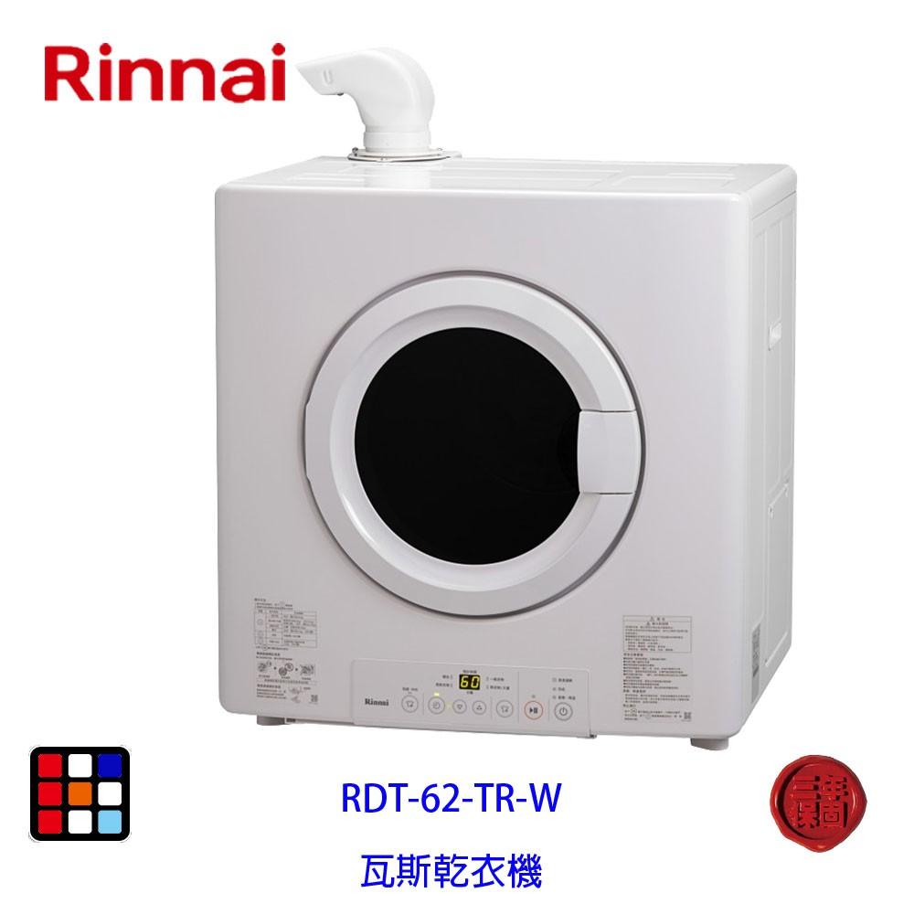 林內牌 RDT-62-TR-W 瓦斯 乾衣機 烘衣機