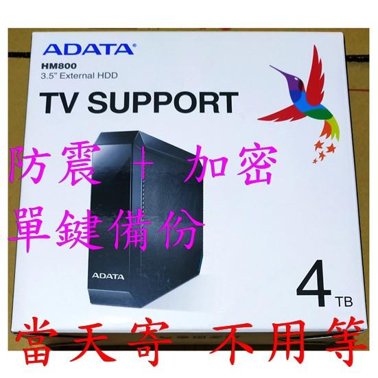 3.5吋 4Tb / 6Tb ~ 防震 + 單鍵備份 ~ Adata HM800 4t 6t