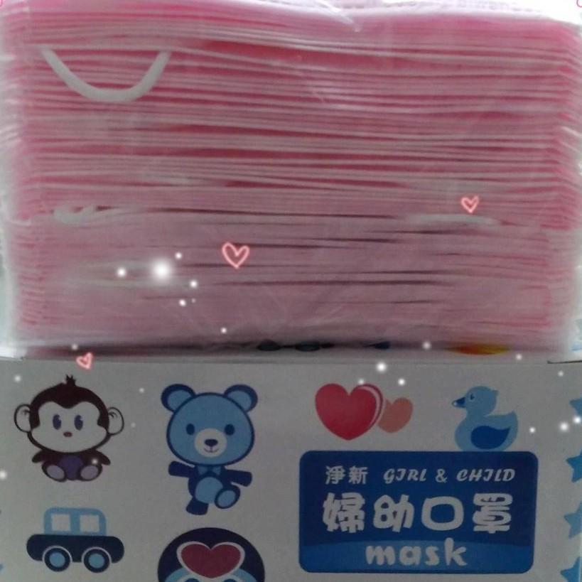 淨新三層平面醫用口罩 幼幼 兒童 台灣淨新製造 一盒50入