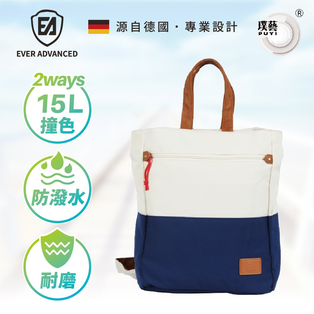 EVER ADVANCED 時尚休閒兩用包 (米/15L/兩用包/大容量/14吋筆電包/情侶/學生/通勤)