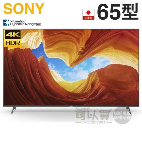 SONY 索尼 ( KM-65X9000H ) 65型【日製 X9000H系列】4K智慧連網液晶顯示器