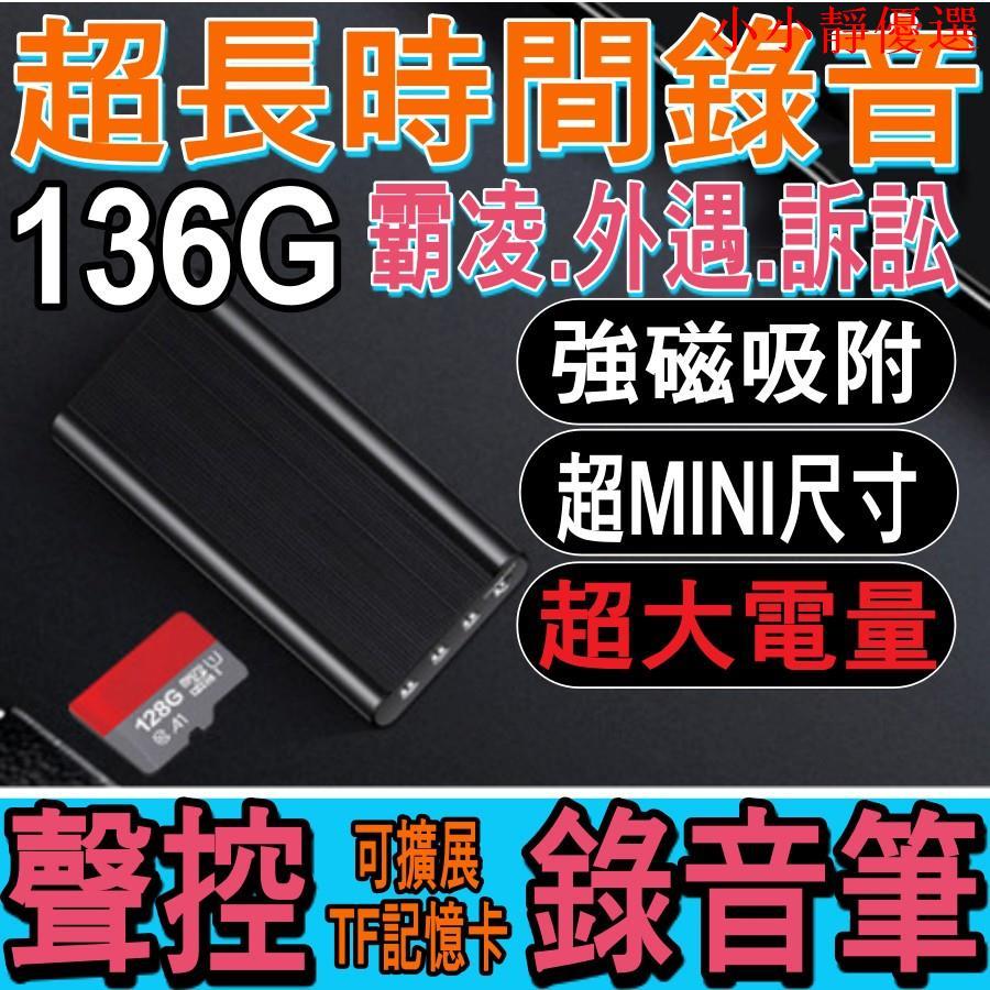 【136G錄音筆】高清長時間 磁吸聲控 錄音筆 超mini錄音筆 側錄器 密錄器 偵探密錄版 (外遇小小靜優選