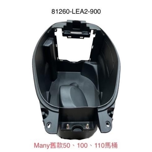 (光陽原廠零件)馬桶 置物箱 行李箱 坐墊置物箱 魅力 MANY 50 100 110 NEW MANY 新魅力