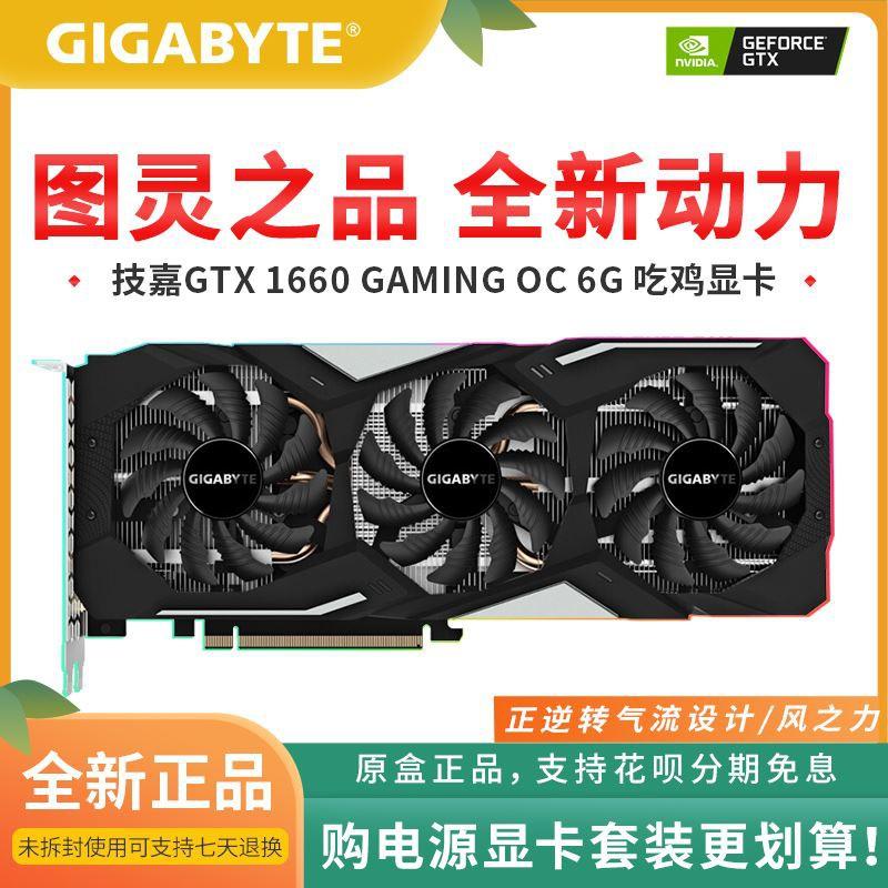 【誠惠生活舘】技嘉GTX1660 SUPER /RTX2060 GAMING OC