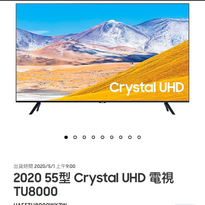 三星55寸電視TU8500畫質漂亮只要26000元