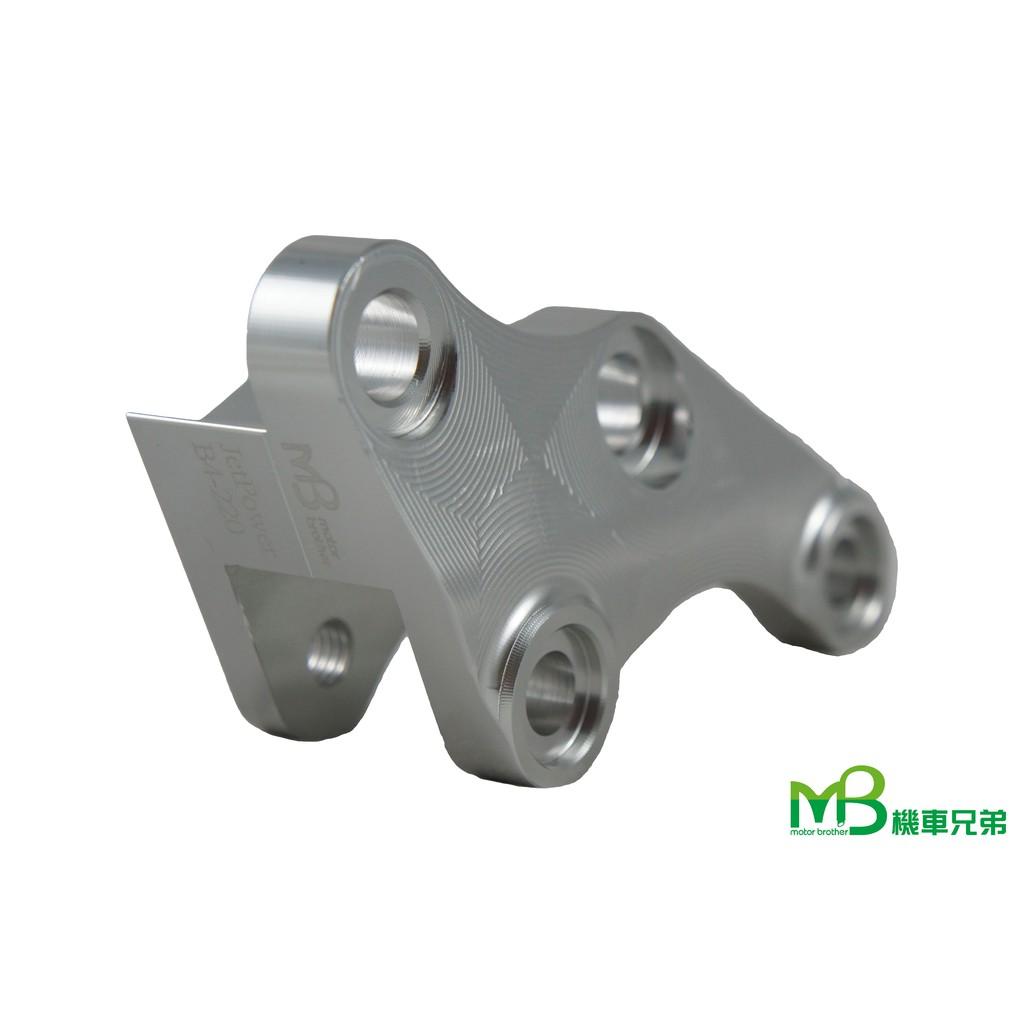 【MB機車兄弟】JET(EVO)/悍將/GR/Z1 嵌入式 對四 220碟卡鉗座  附螺絲包