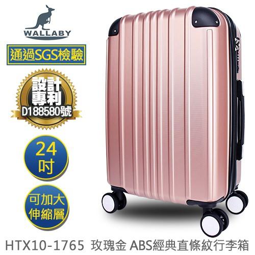 WALLABY袋鼠牌 行李箱 可加大 ABS材質 經典直條紋 玫瑰金 24吋