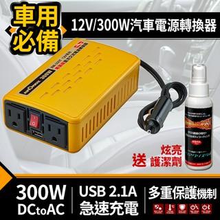 AUTOMAXX【XM-300T】12V/ 300W汽車電源轉換器贈車身炫亮護潔劑 新北市
