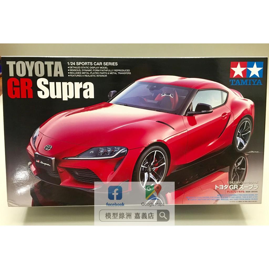 【模型綠洲 嘉義】TAMIYA 1/24 TOYOTA GR Supra 24351 豐田 現貨